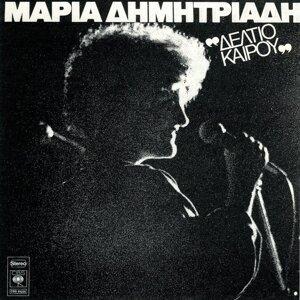 Dimitriadi Maria 歌手頭像