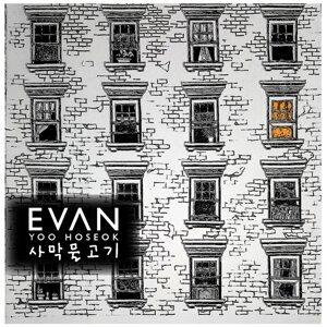 EVAN (에반(유호석))