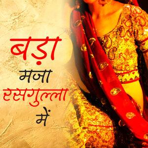 Diwakar Diwedi, Smita Singh 歌手頭像