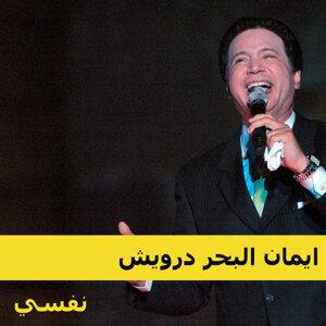 Iman El Bahr Darwish 歌手頭像