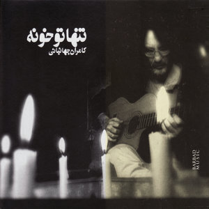 Kamran Jahanbani 歌手頭像