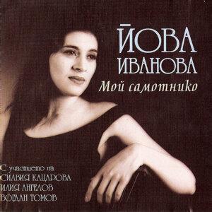 Iova Ivanova 歌手頭像