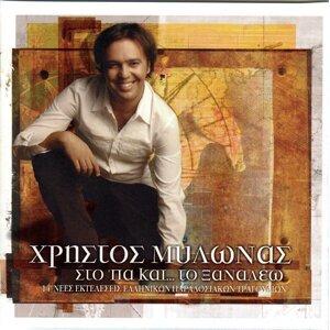Christos Milonas 歌手頭像
