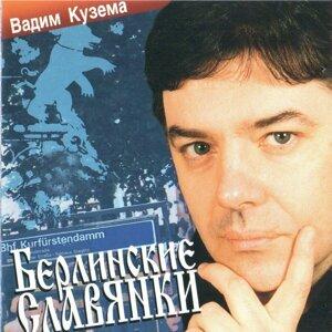 Вадим Кузема 歌手頭像