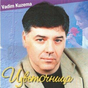 Вадим Кузема