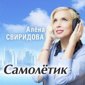 Алена Свиридова 歌手頭像