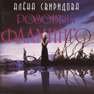 Alena Sviridova 歌手頭像