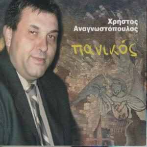 Hristos Anagnostopoulos 歌手頭像