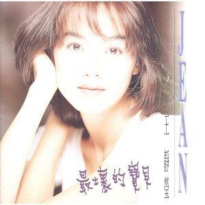 王靜瑩 (Jean Wang) 歌手頭像