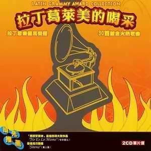 Latin Grammy Award Collection (拉丁葛萊美的喝采) 歌手頭像