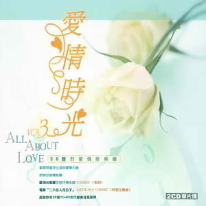 All About Love (愛情時光Vol.3)