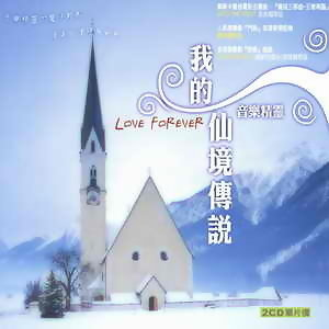 Love Forever (音樂精靈) 歌手頭像