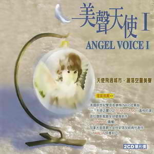Angel Voice 1 (美聲天使1) 歌手頭像