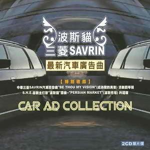 Savrin (Car Ad Collection) (波斯貓/三菱) 歌手頭像