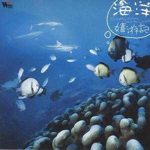 海洋嬉游記 (Enchanting Journey from the Ocean) 歌手頭像