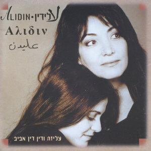 Aliza Aviv 歌手頭像
