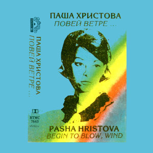 Pasha Hristova (Паша Христова) 歌手頭像