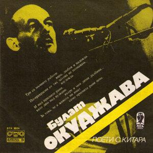 Bulat Okudzava (Булат Окуджава) 歌手頭像