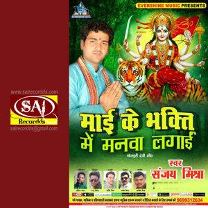 Sanjay Mishra 歌手頭像