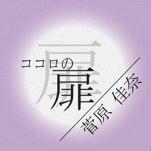 菅原 佳奈 歌手頭像