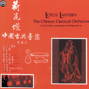 The Chinese Classical Orchestra