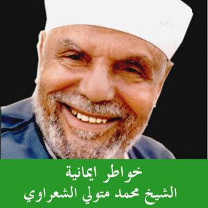 محمد متولي الشعراوي 歌手頭像