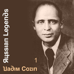 Vadim Cozin 歌手頭像