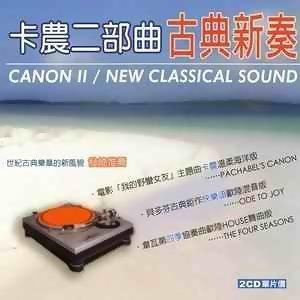 Canon II (卡農二部曲) 歌手頭像