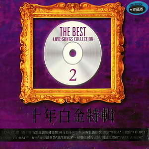 The Best Songs Collection (十年白金特輯2) 歌手頭像