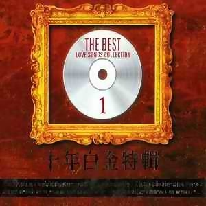 The Best Love Songs Collection (十年白金特輯1)