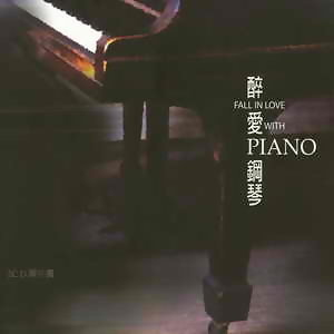 Fall Love With Piano (醉愛鋼琴) 歌手頭像