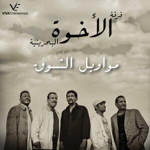 Al Ekhwa - The Brothers 歌手頭像