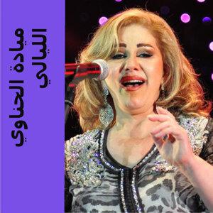 ميادة الحناوي 歌手頭像