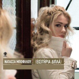 Natassa Mpofiliou