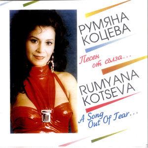 Rumiana Kotseva 歌手頭像