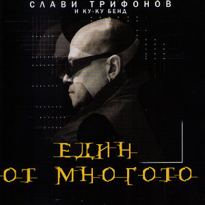 Slavi Trifonov
