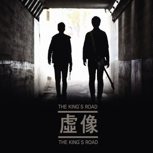 King's Road 歌手頭像