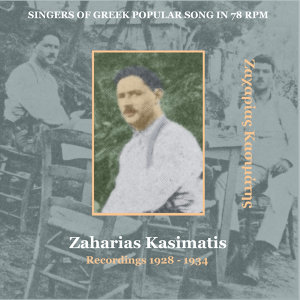 Zaharias Kasimatis 歌手頭像