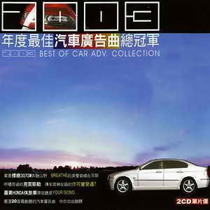 2003 Best Of Car Adv. Collection (2003年度最佳汽車廣告曲總冠軍) 歌手頭像