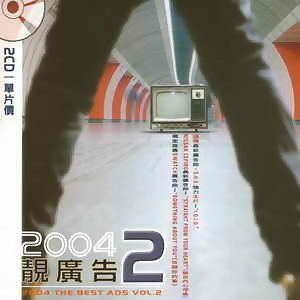 2004 The Best Ads Vol.2 (2004靓廣告2) 歌手頭像