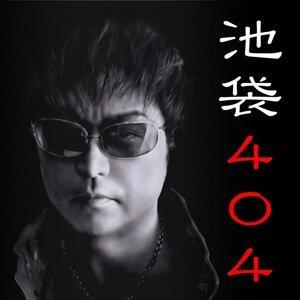 池袋404 (IKEBUKURO404) 歌手頭像