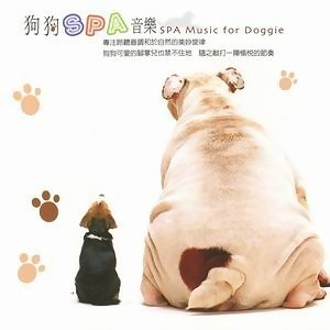 狗狗SPA音樂 歌手頭像