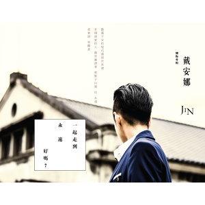 Jin Tai (戴安娜)