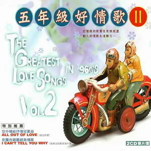 The Grea Test Love Songs In 1960's Vol.2 (五年級好情歌II) 歌手頭像