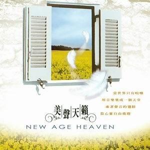 NEW AGE HEAVEN (美聲天籟) 歌手頭像