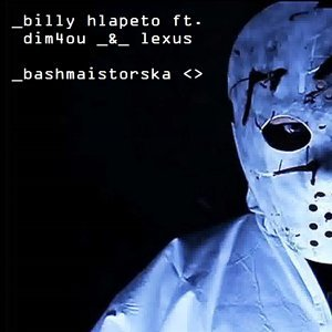 Billy Hlapeto