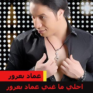 عماد بعرور 歌手頭像