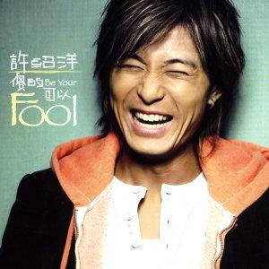 許紹洋 (Ambrose Hsu) 歌手頭像