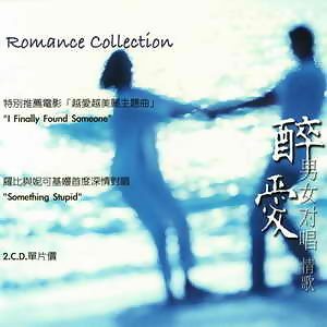 Romance Collection (醉愛 男女對唱情歌) 歌手頭像
