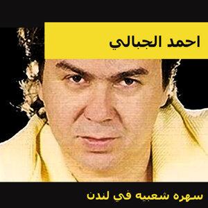 احمد الجبالي 歌手頭像